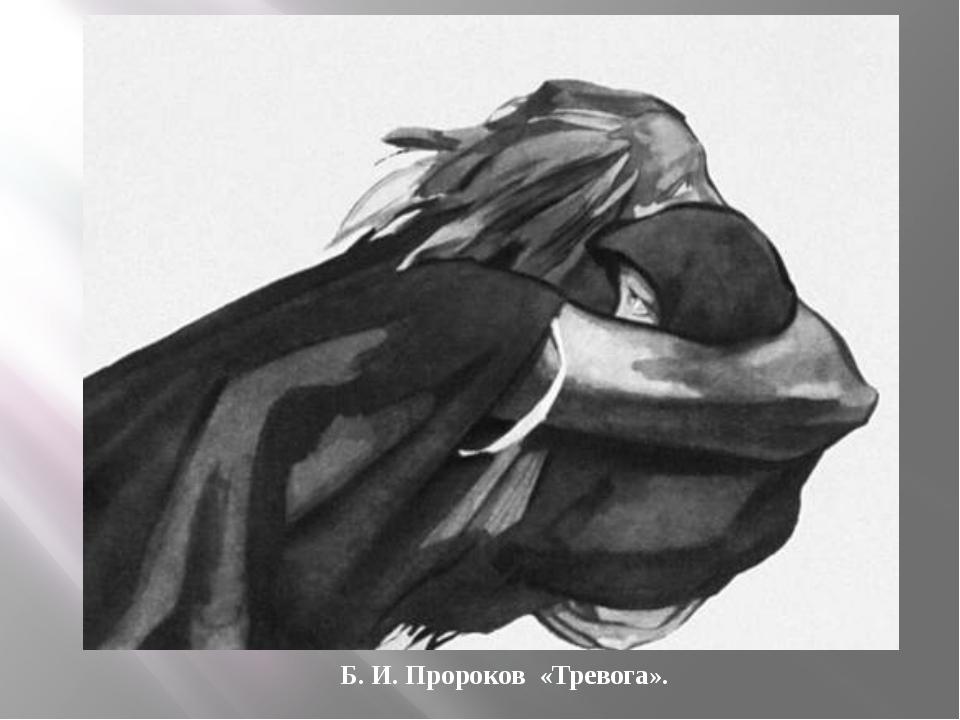 Б. И. Пророков «Тревога».