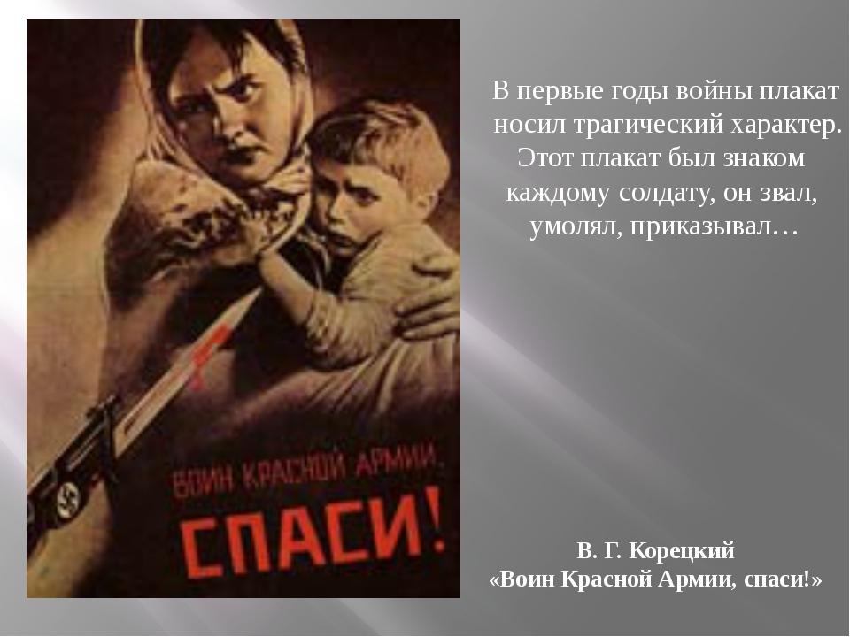 В первые годы войны плакат носил трагический характер. Этот плакат был знаком...