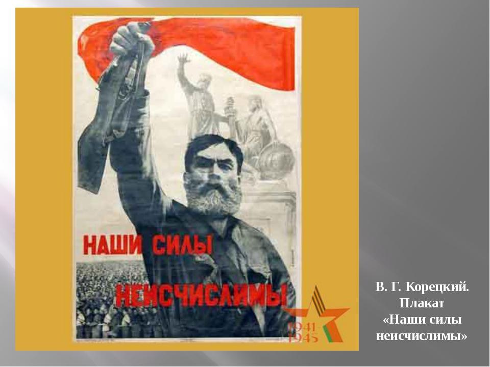 В. Г. Корецкий. Плакат «Наши силы неисчислимы»