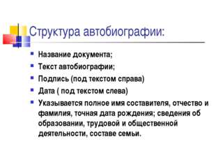 Структура автобиографии: Название документа; Текст автобиографии; Подпись (по