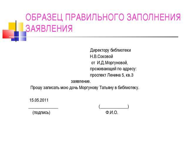 ОБРАЗЕЦ ПРАВИЛЬНОГО ЗАПОЛНЕНИЯ ЗАЯВЛЕНИЯ Директору библиотеки Н.В.Соковой от...