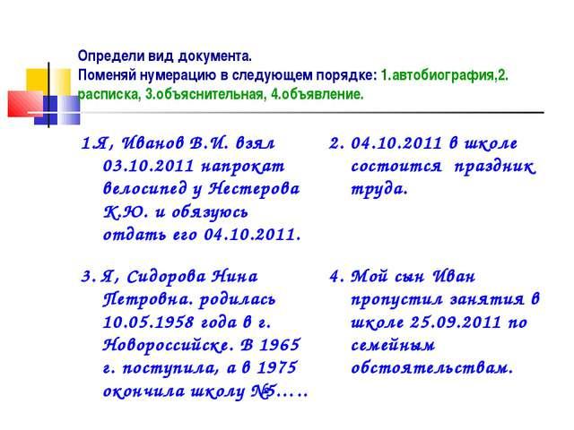 Определи вид документа. Поменяй нумерацию в следующем порядке: 1.автобиографи...
