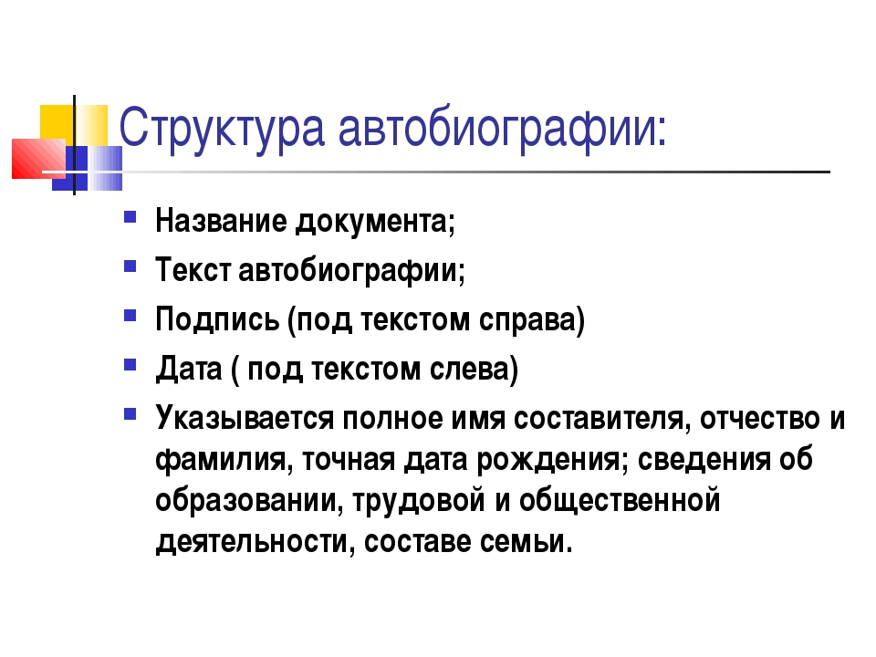 Структура автобиографии: Название документа; Текст автобиографии; Подпись (по...