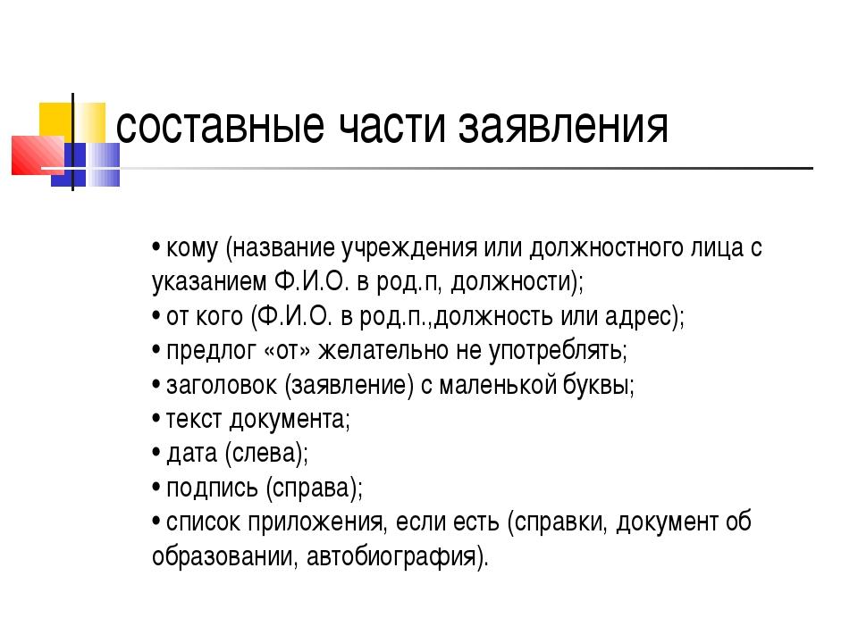 составные части заявления • кому (название учреждения или должностного лица с...