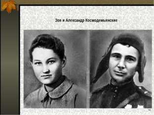 Зоя и Александр Космодемьянские *