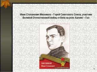 Иван Степанович Мясников – Герой Советского Союза, участник Великой Отечеств