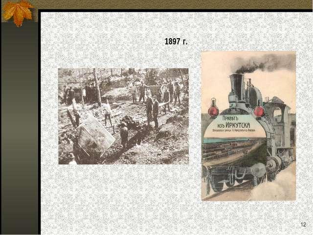 1897 г. *