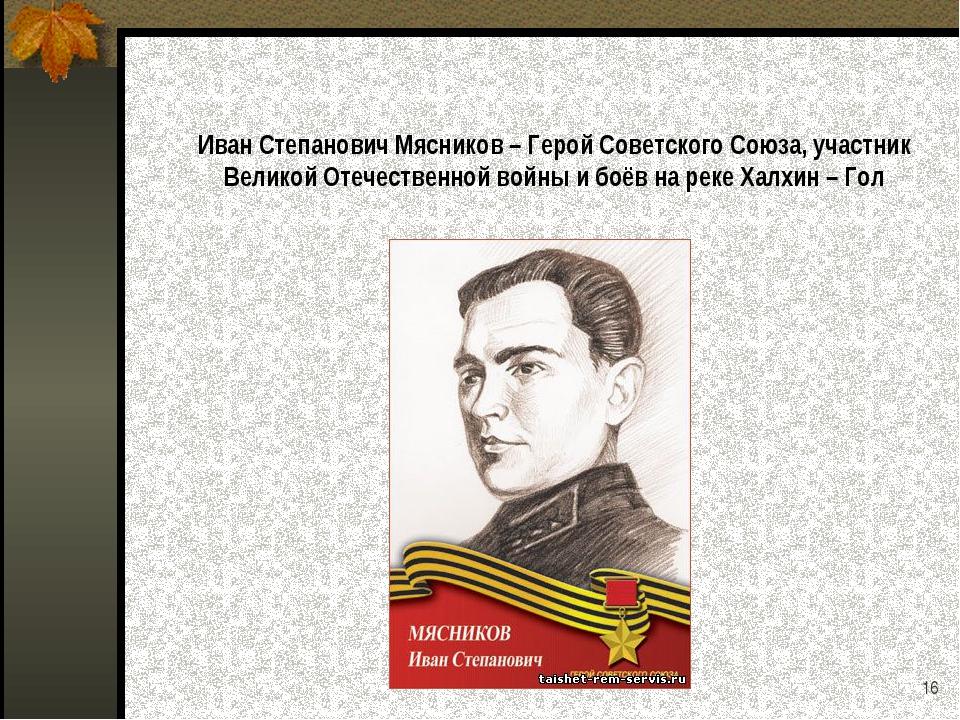 Иван Степанович Мясников – Герой Советского Союза, участник Великой Отечеств...