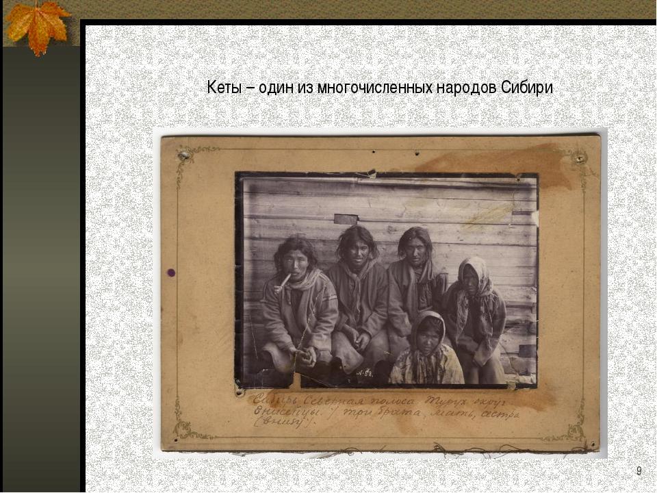 Кеты – один из многочисленных народов Сибири *