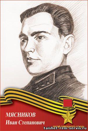 Мясников Иван Степанович