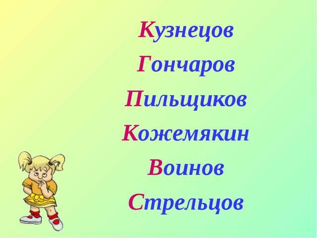 Кузнецов Гончаров Пильщиков Кожемякин Воинов Стрельцов
