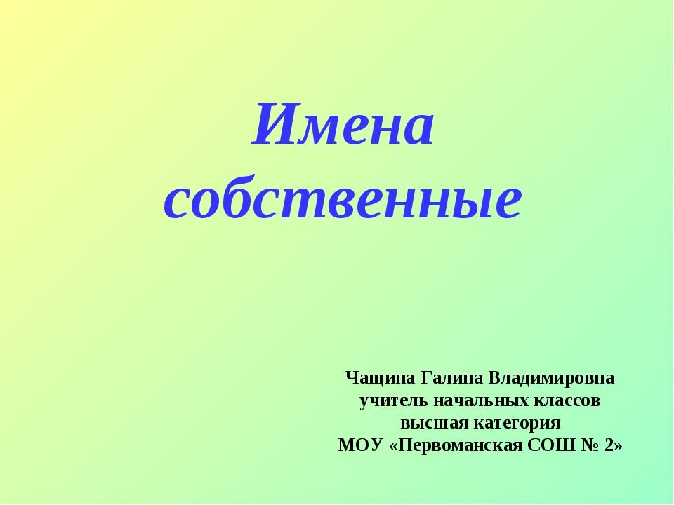 Имена собственные Чащина Галина Владимировна учитель начальных классов высшая...