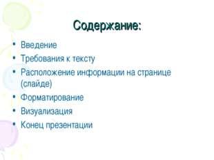 Содержание: Введение Требования к тексту Расположение информации на странице