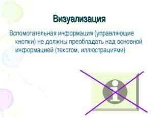 Визуализация Вспомогательная информация (управляющие кнопки) не должны преобл
