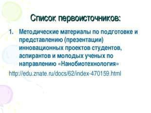 Список первоисточников: Методические материалы по подготовке и представлению