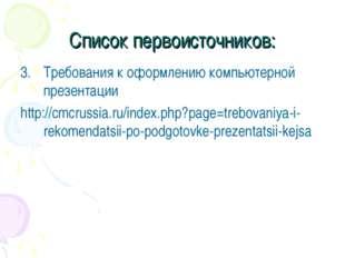 Список первоисточников: Требования к оформлению компьютерной презентации http