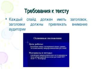 Требования к тексту Каждый слайд должен иметь заголовок, заголовки должны при