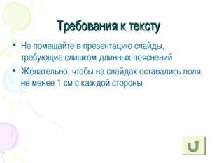 Требования к тексту Не помещайте в презентацию слайды, требующие слишком длин