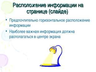 Расположение информации на странице (слайде) Предпочтительно горизонтальное р