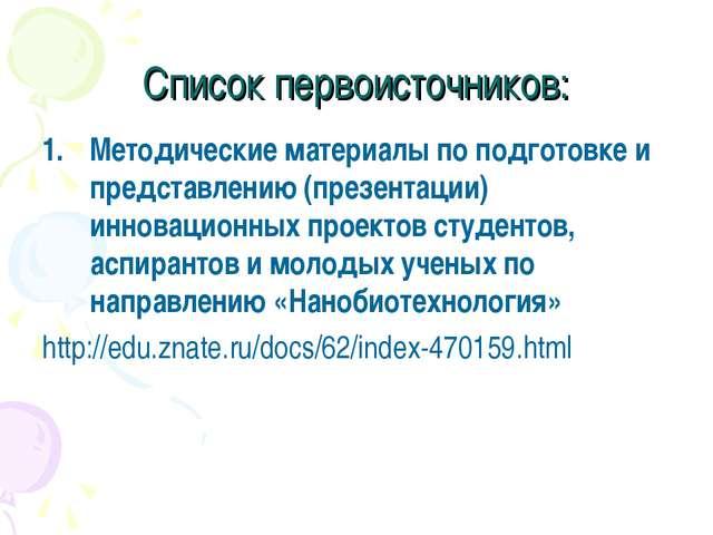 Список первоисточников: Методические материалы по подготовке и представлению...