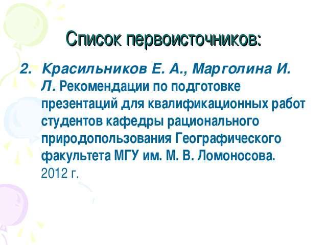 Список первоисточников: Красильников Е. А., Марголина И. Л. Рекомендации по п...