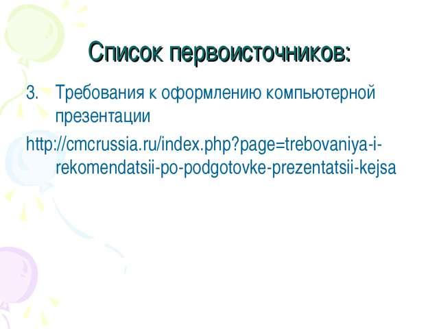 Список первоисточников: Требования к оформлению компьютерной презентации http...