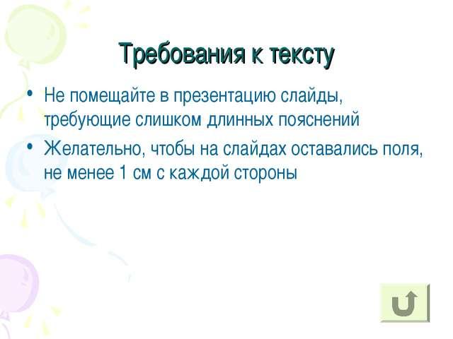 Требования к тексту Не помещайте в презентацию слайды, требующие слишком длин...