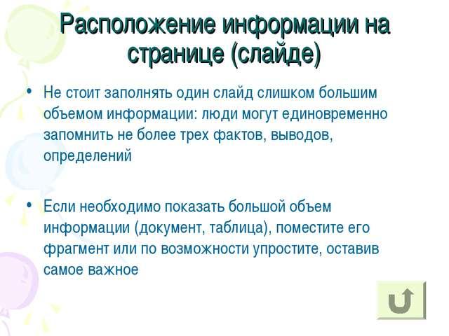 Расположение информации на странице (слайде) Не стоит заполнять один слайд сл...