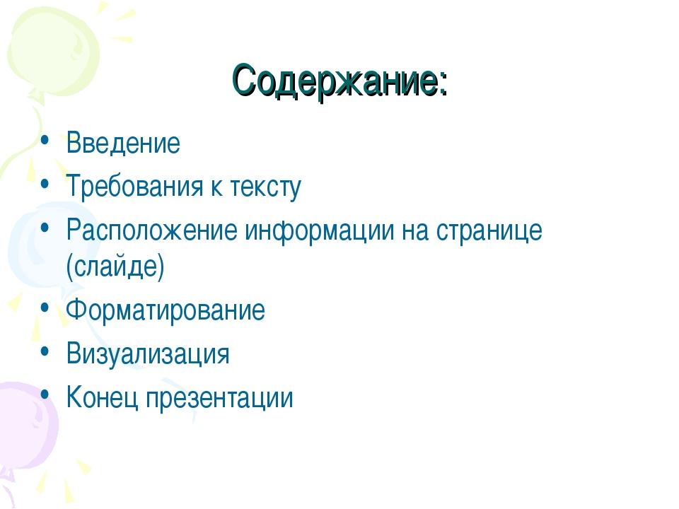 Содержание: Введение Требования к тексту Расположение информации на странице...