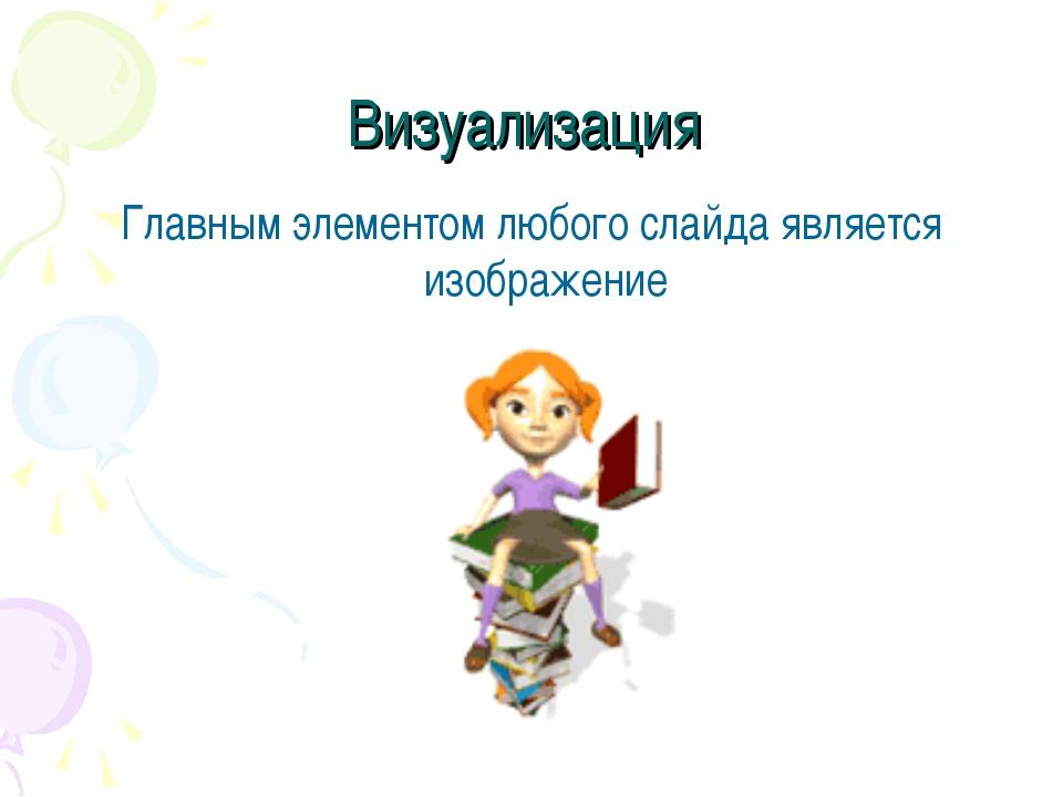 Визуализация Главным элементом любого слайда является изображение