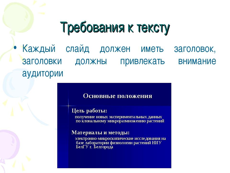 Требования к тексту Каждый слайд должен иметь заголовок, заголовки должны при...