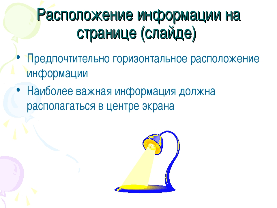 Расположение информации на странице (слайде) Предпочтительно горизонтальное р...