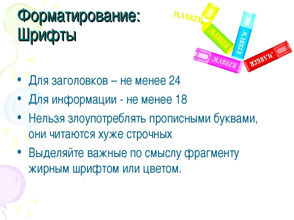 Форматирование: Шрифты Для заголовков – не менее 24 Для информации - не менее...