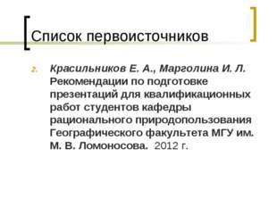 Список первоисточников Красильников Е. А., Марголина И. Л. Рекомендации по по