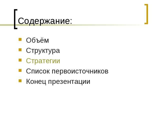 Содержание: Объём Структура Стратегии Список первоисточников Конец презентации