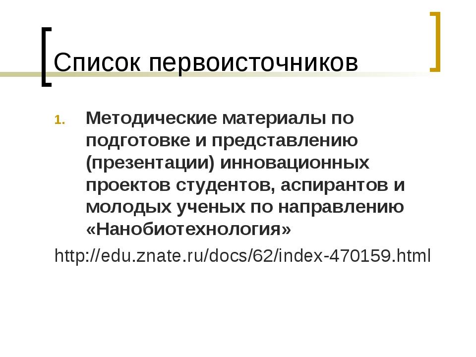 Список первоисточников Методические материалы по подготовке и представлению (...