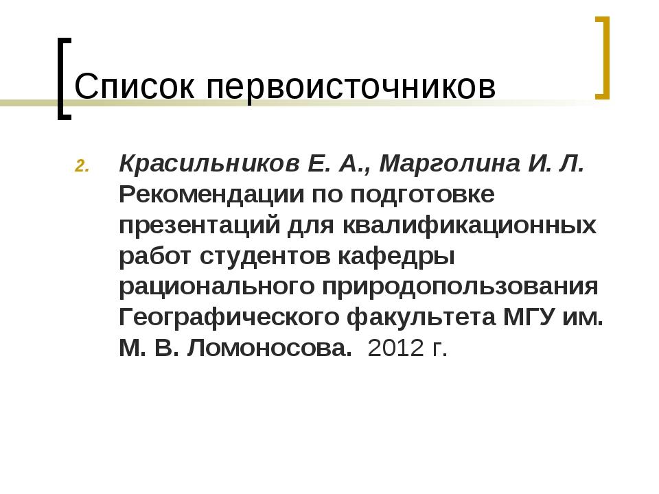 Список первоисточников Красильников Е. А., Марголина И. Л. Рекомендации по по...