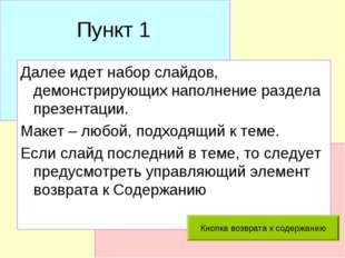 Пункт 1 Далее идет набор слайдов, демонстрирующих наполнение раздела презента