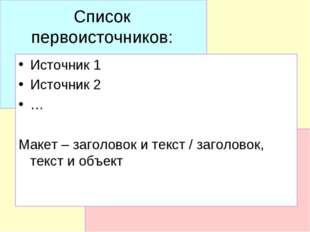 Список первоисточников: Источник 1 Источник 2 … Макет – заголовок и текст / з