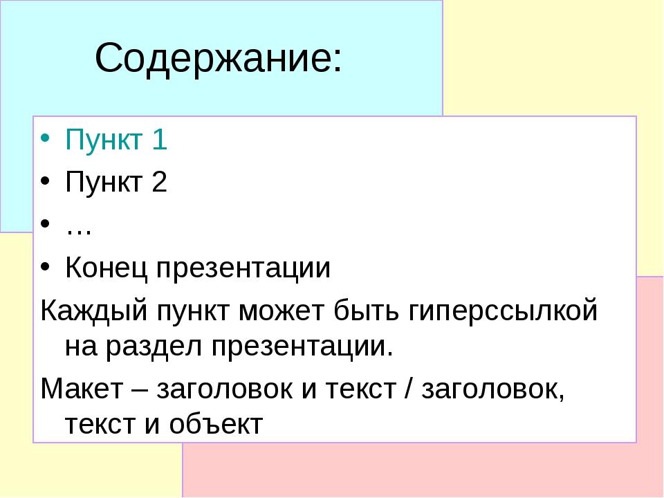 Содержание: Пункт 1 Пункт 2 … Конец презентации Каждый пункт может быть гипер...