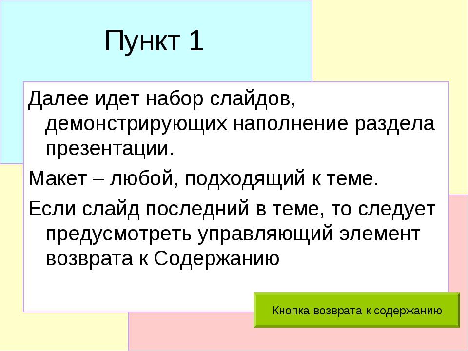 Пункт 1 Далее идет набор слайдов, демонстрирующих наполнение раздела презента...