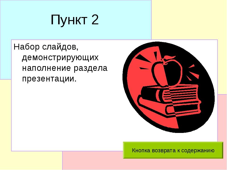 Пункт 2 Набор слайдов, демонстрирующих наполнение раздела презентации.