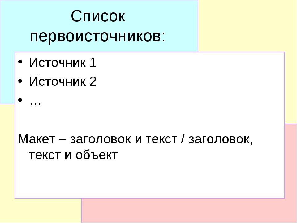 Список первоисточников: Источник 1 Источник 2 … Макет – заголовок и текст / з...