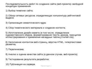 Последовательность работ по созданию сайта (веб-проекта) свободной концепции