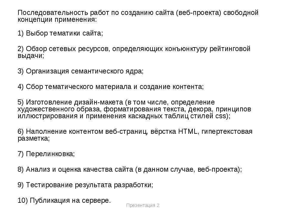 Последовательность работ по созданию сайта (веб-проекта) свободной концепции...