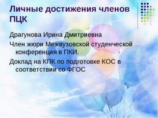 Личные достижения членов ПЦК Драгунова Ирина Дмитриевна Член жюри Межвузовско