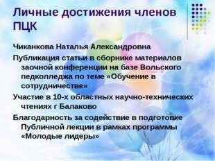 Личные достижения членов ПЦК Чиканкова Наталья Александровна Публикация стать