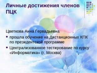 Личные достижения членов ПЦК Цветкова Анна Гервадьевна прошла обучение на Дис