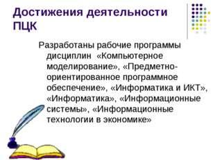 Достижения деятельности ПЦК Разработаны рабочие программы дисциплин «Компьюте