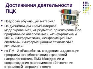 Достижения деятельности ПЦК Подобран обучающий материал По дисциплинам «Компь